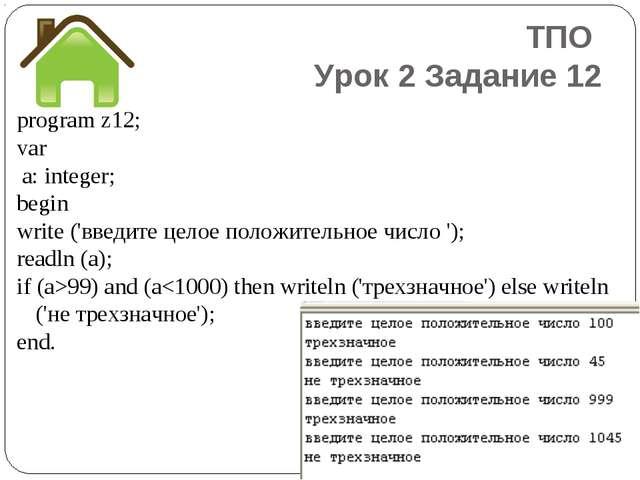 ТПО Урок 2 Задание 12 program z12; var a: integer; begin write ('введите цело...
