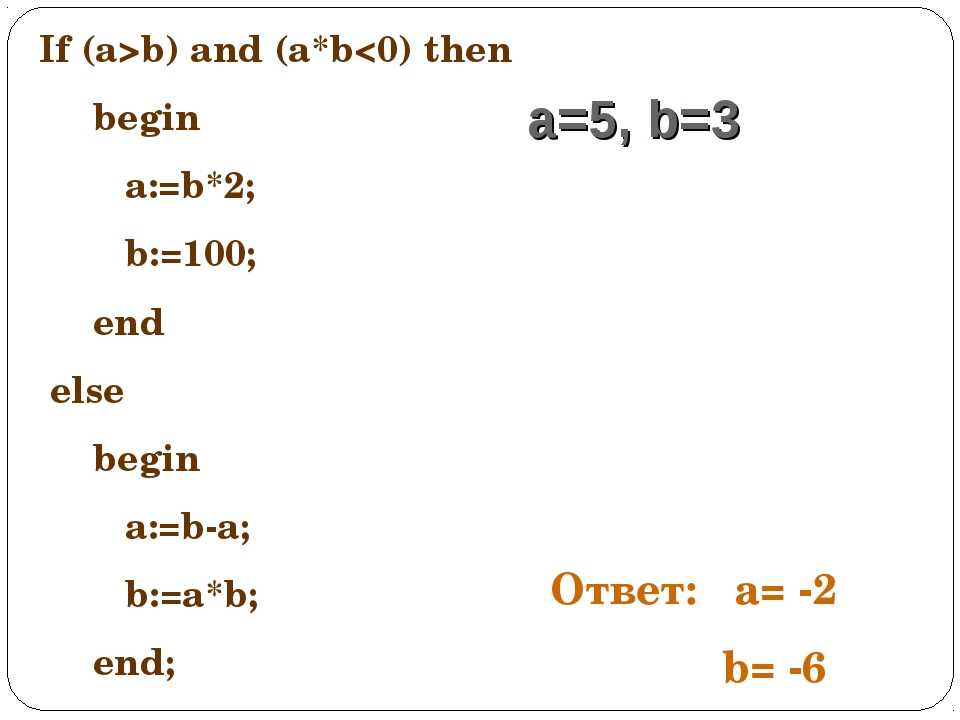If (a>b) and (a*b