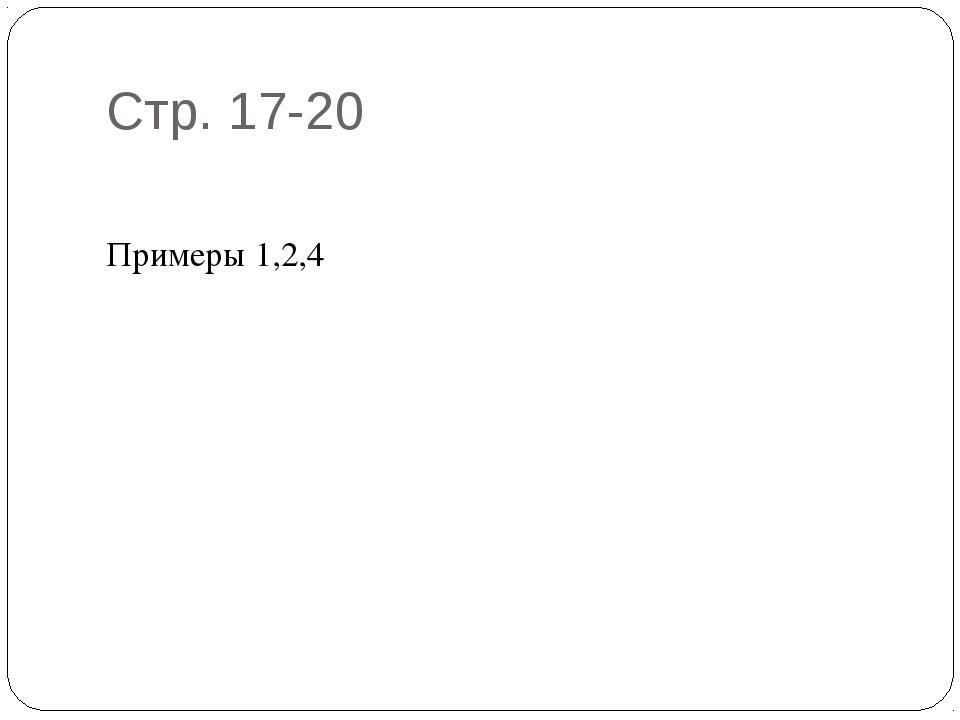 Стр. 17-20 Примеры 1,2,4