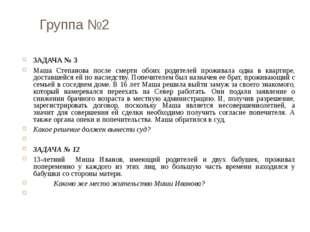 Группа №2 ЗАДАЧА № 3 Маша Степанова после смерти обоих родителей проживала од