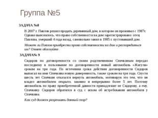 Группа №5 ЗАДАЧА №8 В 2007 г. Павлов решил продать деревянный дом, в котором