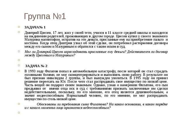 Группа №1 ЗАДАЧА№ 1 Дмитрий Цвелев, 17 лет, жил у своей тети, учился в 11 кла...