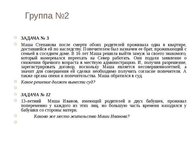 Группа №2 ЗАДАЧА № 3 Маша Степанова после смерти обоих родителей проживала од...