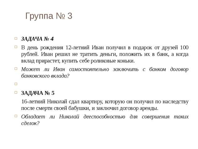 Группа № 3 ЗАДАЧА № 4 В день рождения 12-летний Иван получил в подарок от дру...