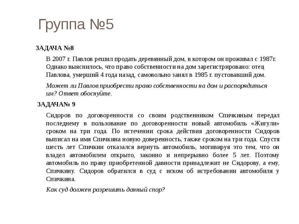 Группа №5 ЗАДАЧА №8 В 2007 г. Павлов решил продать деревянный дом, в котором...