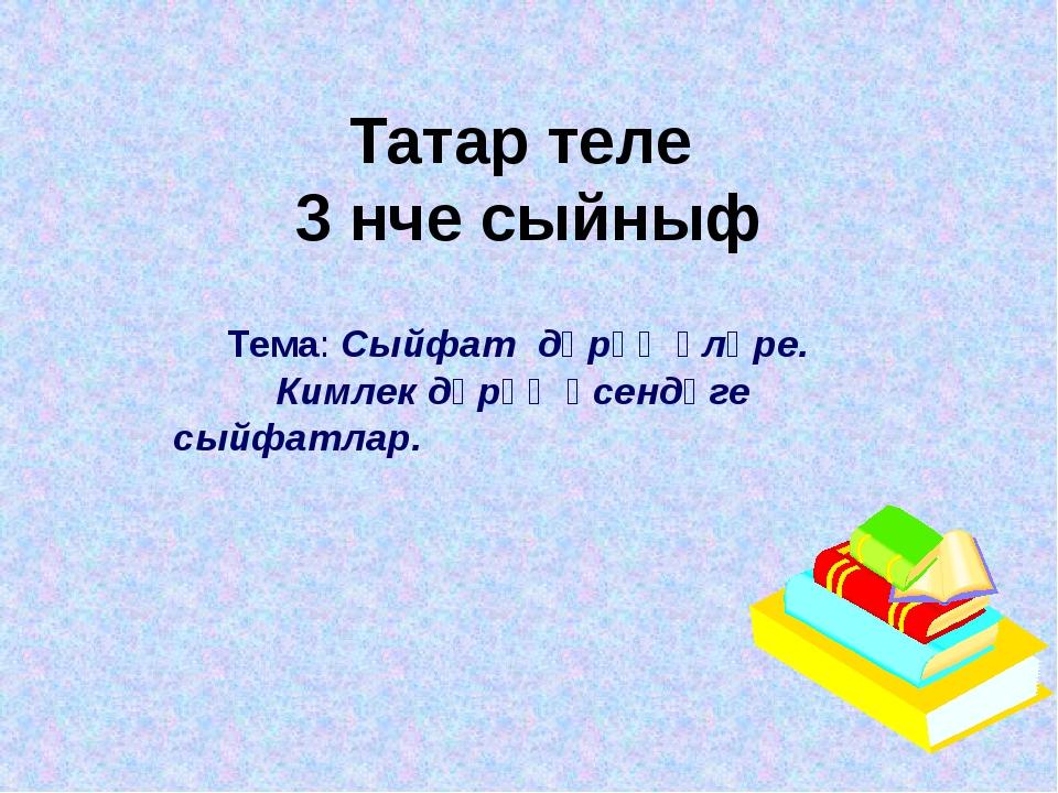 Татар теле 3 нче сыйныф Тема: Сыйфат дәрәҗәләре. Кимлек дәрәҗәсендәге сыйфатл...