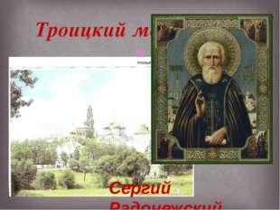 Троицкий монастырь Сергий Радонежский 