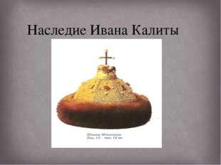 Наследие Ивана Калиты