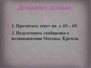 1. Прочитать текст на с. 65 – 69. 2. Подготовить сообщения о возникновении Мо