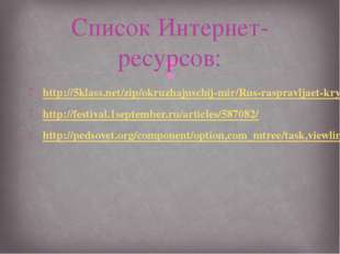 http://5klass.net/zip/okruzhajuschij-mir/Rus-raspravljaet-krylja.zip http://f
