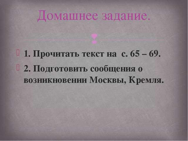 1. Прочитать текст на с. 65 – 69. 2. Подготовить сообщения о возникновении Мо...