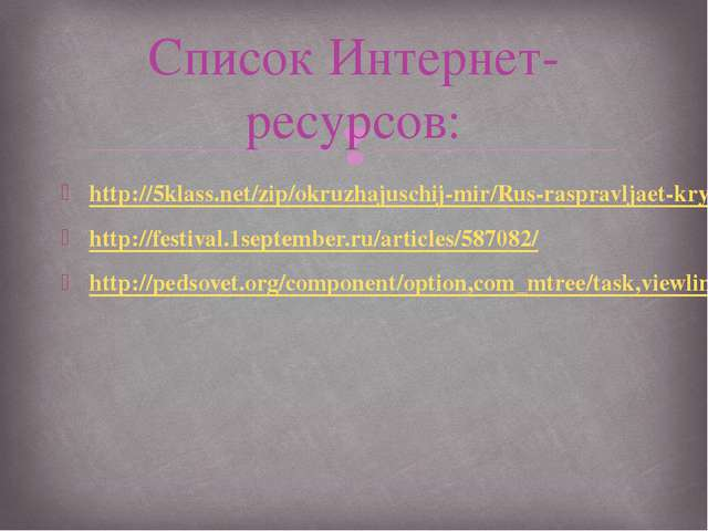 http://5klass.net/zip/okruzhajuschij-mir/Rus-raspravljaet-krylja.zip http://f...