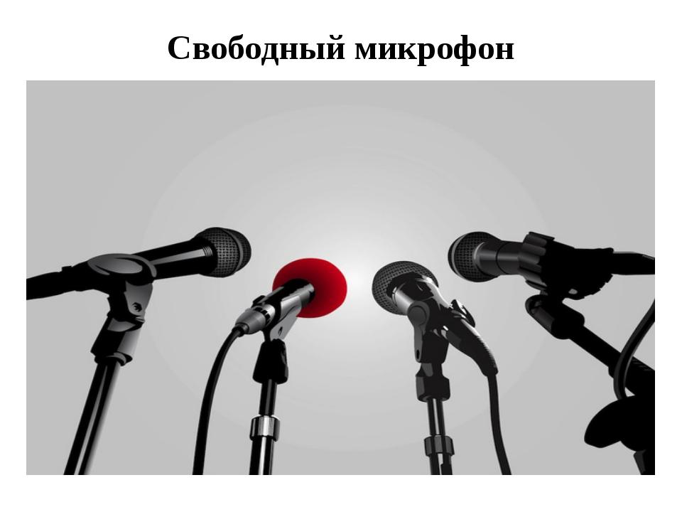 Свободный микрофон