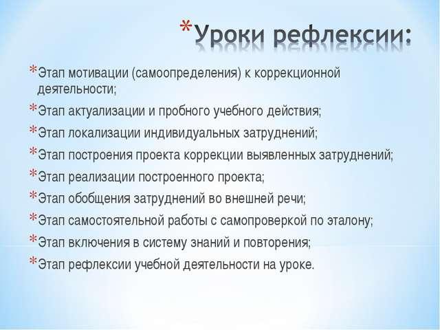 Этап мотивации (самоопределения) к коррекционной деятельности; Этап актуализа...