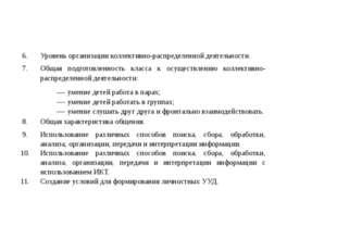 6. Уровень организации коллективно-распределенной деятельности. 7. Общая подг