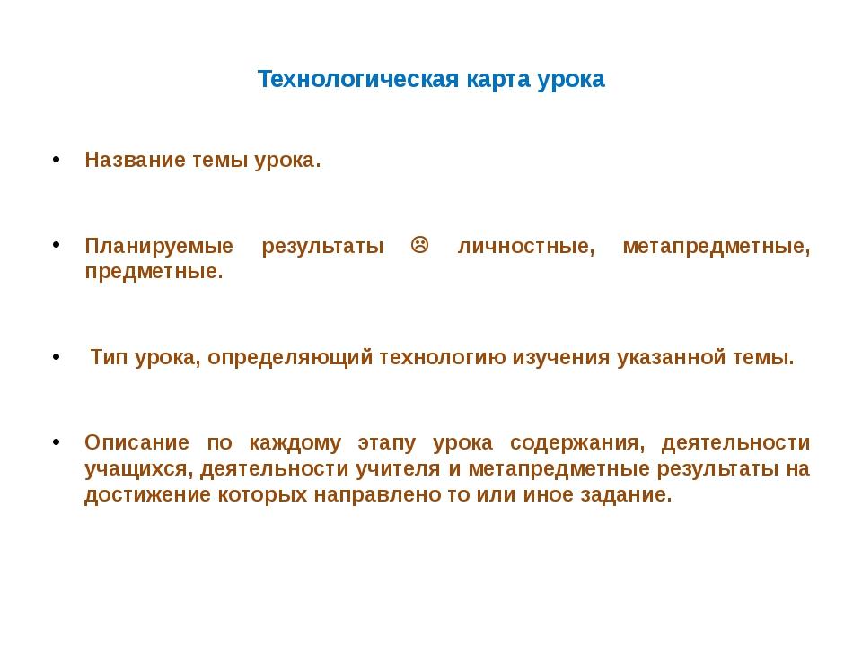 Технологическая карта урока Название темы урока. Планируемые результаты  лич...