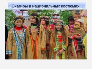 Юкагиры в национальных костюмах...