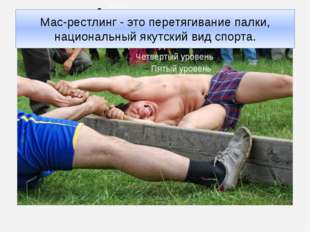 Мас-рестлинг - это перетягивание палки, национальный якутский вид спорта.