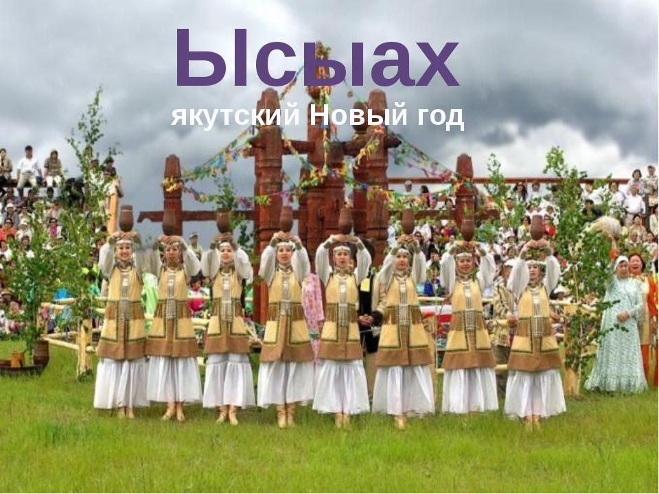 10 июня в государственном музее-заповеднике коломенское в москве состоится национальный праздник ысыах