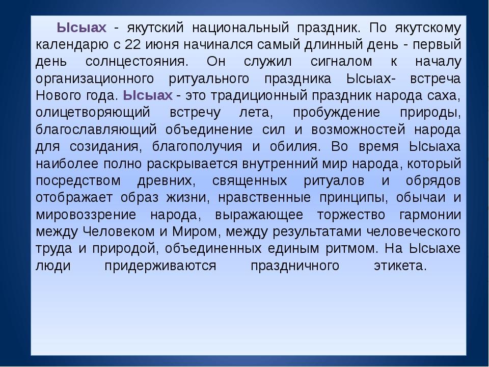Ысыах - якутский национальный праздник. По якутскому календарю с 22 июня нач...