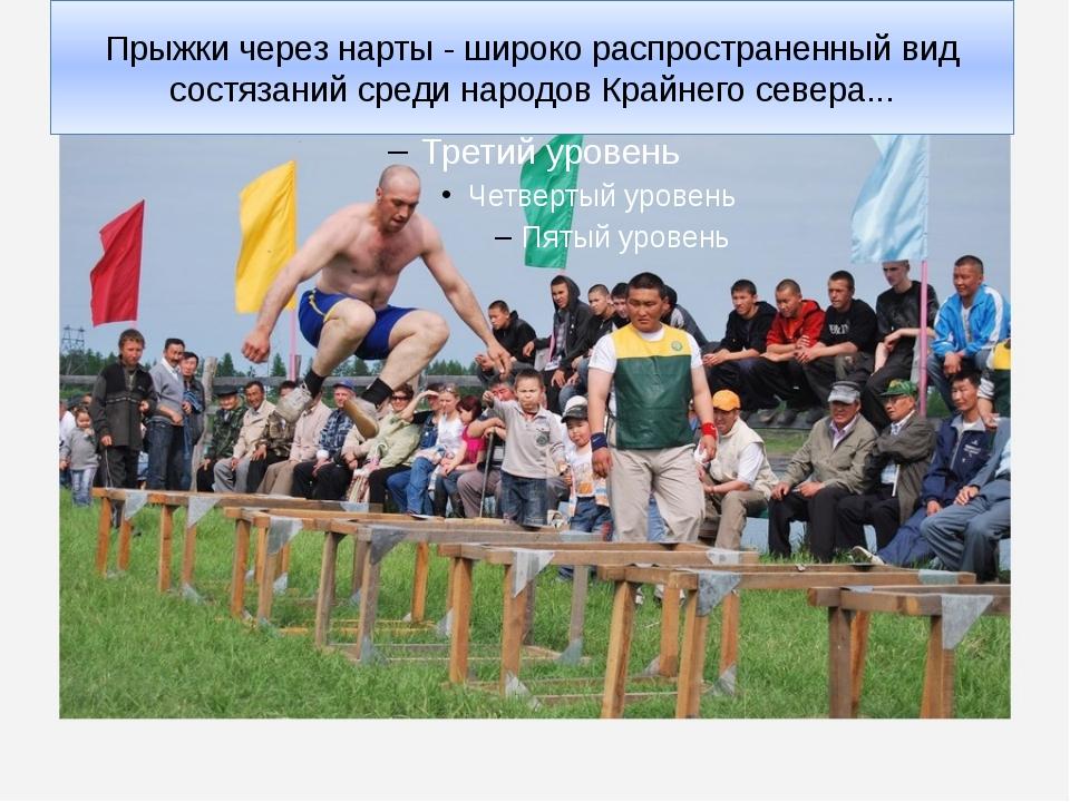 Прыжки через нарты - широко распространенный вид состязаний среди народов Кра...