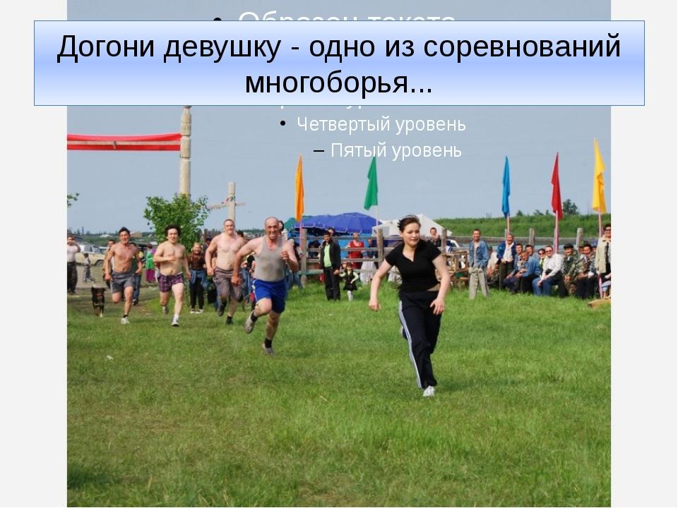 Догони девушку - одно из соревнований многоборья...