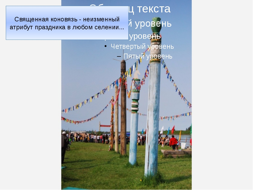 Священная коновязь - неизменный атрибут праздника в любом селении...