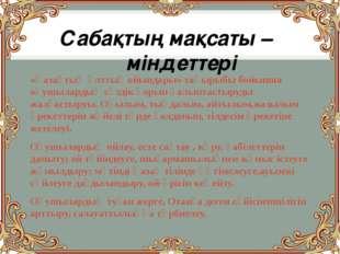 «Қазақтың ұлттық ойындары» тақырыбы бойынша оқушылардың сөздік қорын қалыптас