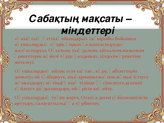 «Қазақтың ұлттық ойындары» тақырыбы бойынша оқушылардың сөздік қорын қалыптас...