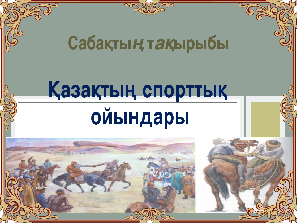 Сабақтың тақырыбы Қазақтың спорттық ойындары
