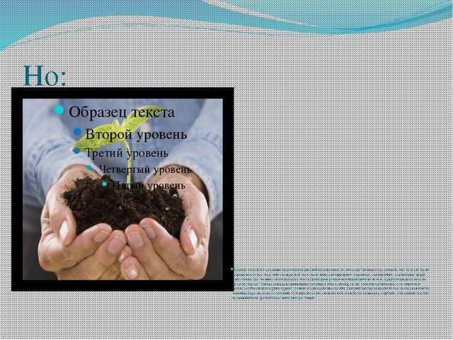 Но: Издавна, используя для своих надобностей растения и животных, человек пос...