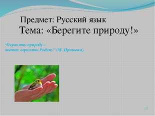 Выполнили: ученица 6 «Б» класса Петрова Анна ученик 6 «Б» класса Баженов Мих