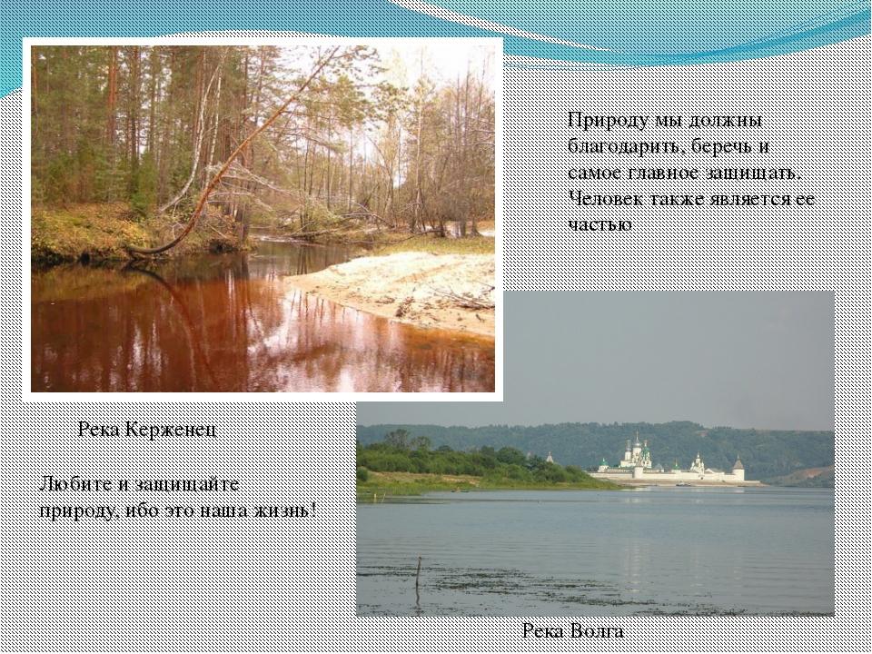 Река Керженец Природу мы должны благодарить, беречь и самое главное защищать....