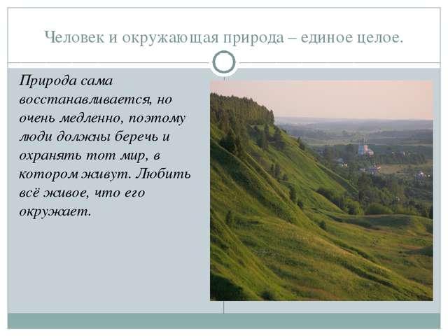 Человек и окружающая природа – единое целое. Природа сама восстанавливается,...