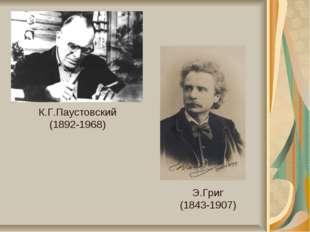К.Г.Паустовский (1892-1968) Э.Григ (1843-1907)