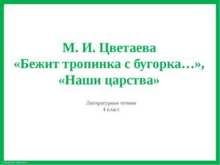 Литературное чтение 4 класс М. И. Цветаева «Бежит тропинка с бугорка…», «Наш