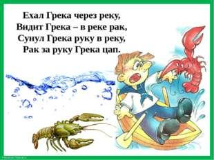 Ехал Грека через реку, Видит Грека – в реке рак, Сунул Грека руку в реку, Ра