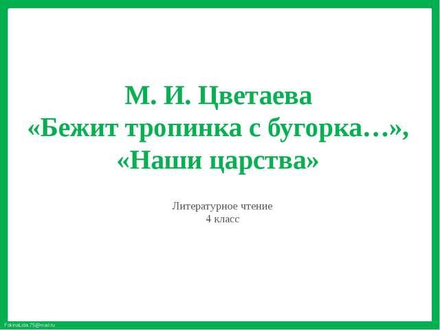 Литературное чтение 4 класс М. И. Цветаева «Бежит тропинка с бугорка…», «Наш...