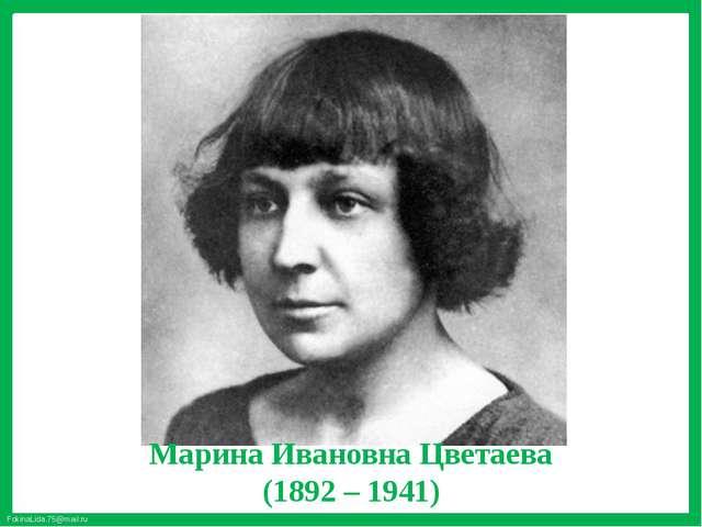 Марина Ивановна Цветаева (1892 – 1941) FokinaLida.75@mail.ru