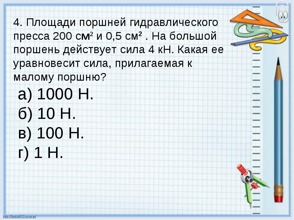4. Площади поршней гидравлического пресса 200 см2 и 0,5 см2 . На большой порш...