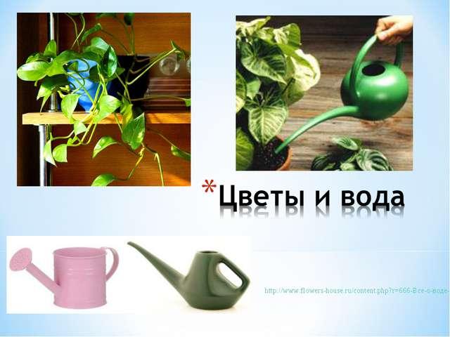 http://www.flowers-house.ru/content.php?r=666-Все-о-воде-для-полива-комнатных...