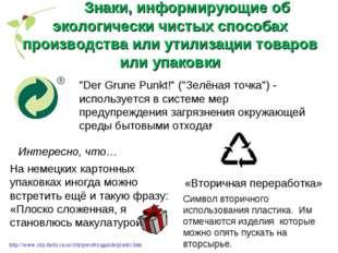 Знаки, информирующие об экологически чистых способах производства или утилиз