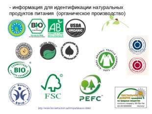 - информация для идентификации натуральных продуктов питания (органическое пр