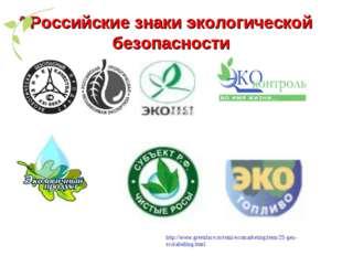 Российские знаки экологической безопасности http://www.greenface.ru/temi/ecom