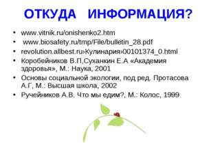 ОТКУДА ИНФОРМАЦИЯ? www.vitnik.ru/onishenko2.htm www.biosafety.ru/tmp/File/bul