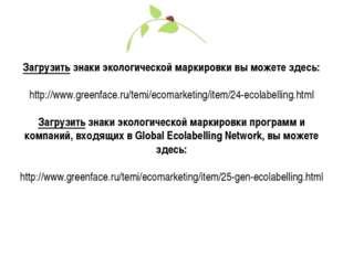 Загрузить знаки экологической маркировки вы можете здесь: http://www.greenfac
