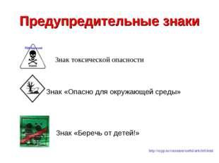 Предупредительные знаки Знак токсической опасности Знак «Опасно для окружающ