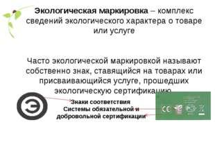 Экологическая маркировка – комплекс сведений экологического характера о товар
