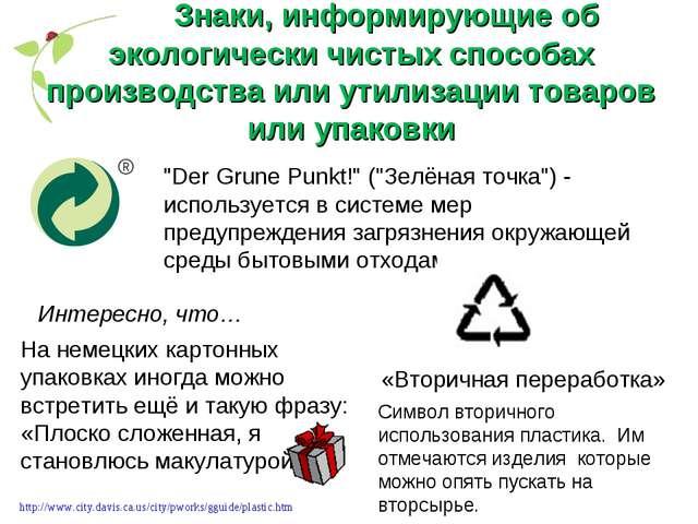 Знаки, информирующие об экологически чистых способах производства или утилиз...