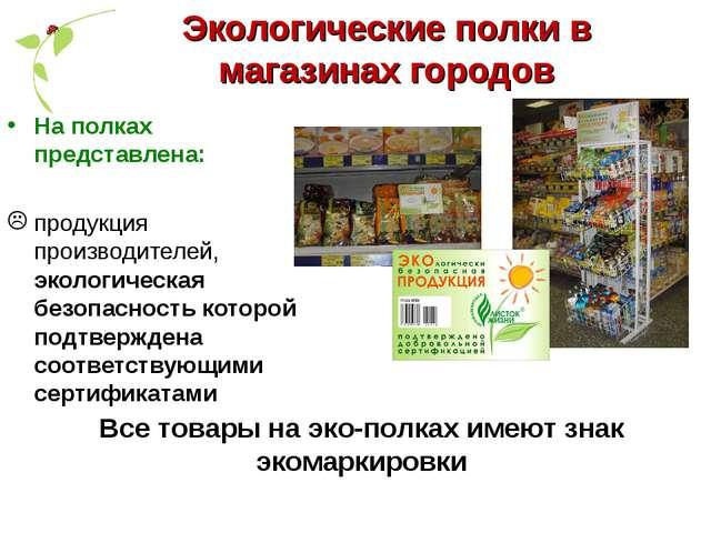 Экологические полки в магазинах городов На полках представлена: продукция пр...